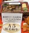 A5黒毛和牛を使用した「黒毛和牛ステーキと松茸弁当」(3,024円)などを販売
