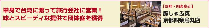 単身で台湾に渡って旅行会社に営業!味とスピーディな提供で団体客を獲得 京都・四条烏丸 豚しゃぶ英 京都四条烏丸店