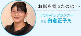 お話を伺ったのは…アントイレプランナー 代表 白倉正子氏