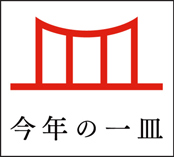 今回より「今年の一皿」のロゴが新設。漢字の「皿」をもとに、左右対称の形状で信頼性や公平性を表現。全体のフォルムは、トロフィーや演壇をイメージしている