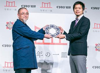 「今年の一皿」と「準大賞」の代表者には、アーティストの野老氏(左)がデザインした「野老唐草紋様皿 有田焼 2018」を贈呈
