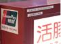 看板やWebで「外国人歓迎」をアピール 2タイプの外国語メニューで、効率的に接客