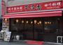 ベテランシェフの手作り料理で昼は4回転する四川料理店とは