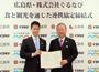 広島県とぐるなびが「食と観光を通じた連携協定」を締結。「カンパイ! 広島県」と銘打った特設Webサイトも開設