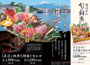 日替わりの鮮魚や静岡の野菜、日本酒を売りに、リピーターが続出!