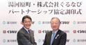 神奈川県湯河原町とぐるなびが「パートナーシップ協定」を締結。「ぐるたび」など様々なサイトを活用し、食や観光の情報を発信!
