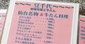 仙台名物・牛タンを多彩なメニューで提供!