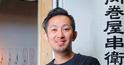 ハイライトインターナショナル株式会社 代表取締役 和田 高明 氏
